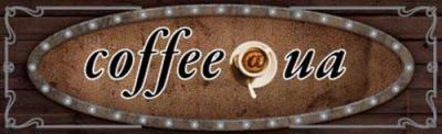 Кофейня «coffee.ua»