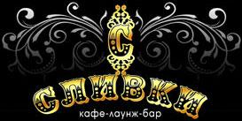 Ночной клуб «Сливки» (кафе-лаунж-бар)